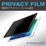 iPad Pro 9.7のぞき見防止フィルムをレビュー!マグネット式で脱着楽々&電車でも捗る!
