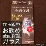 iPhone7お勧め全画面保護ガラスフィルムをレビュー!