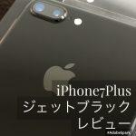 iPhone7Plusジェットブラックがやっと届いたので購入レビュー!