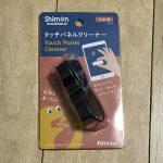 iPhone7,iPhone7Plusジェットブラックを綺麗に保つアイテム「ニトムズ 指紋コロコロミニ」をレビュー!