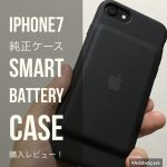 Apple,iPhone7純正バッテリーケース「Smart Battery Case」購入レビュー!iPhone6sでも使えるよ!【開封編】