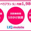 UQモバイル、5分かけ放題となる「おしゃべりプラン」を来年から提供開始!