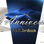 ZenBook 3がお得で購入できる「ZenBook 5周年記念・ZenBook 3発売キャンペーン」実施中!