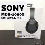 MDR-1000X開封の儀&レビュー!クイックアテンションモードがめちゃ便利!