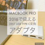 MacBook Pro 2016用にUSB Type-Cアダプタを購入!HDMI端子も搭載しているぞ。