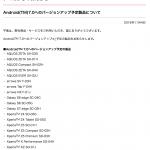 Xperia XZ(SO-01J)はAndroid7.0にアップ予定!マルチウィンドウに対応するか気に掛かりだが期待!