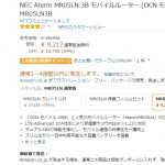 Aterm MR05LN(PA-MR05LN)が最安値更新!?1万円切りでMR04LNより安くなっているぞ!