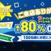PS Store10周年記念「ご来店ありが10キャンペーン」を11月20日まで実施中!最大80%OFFとなるゲームタイトルは?