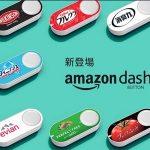 Amazon Dash Buttonが日本上陸!日用品がワンプッシュで注文できる!