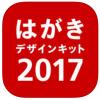 iPhoneとiPad Proで年賀状を作成しようとしたら意外に苦戦した件!使ったアプリをまとめといたぞ!