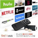 Amazon、Fire TV Stickがサイバーマンデーに合わせて3730円に!今ならビデオの700円分クーポン付【12/12まで】