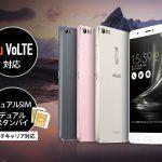ASUS、ZenFone 3 Ultra(ZU680KL)日本で12月9日発売!価格は6万半ば、DSDS・auVoLTE対応、取り扱いMVNO情報