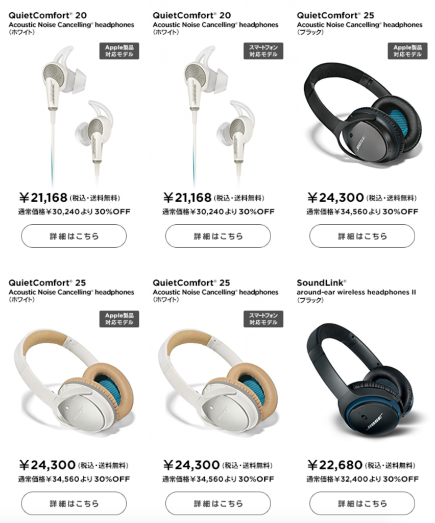 "<a href=""http://click.linksynergy.com/fs-bin/click?id=s5ojwVaNeOc&offerid=180290.10000509&type=3&subid=0"" >Bose 2017 New Year Sale</a><IMG border=0 width=1 height=1 src=""http://ad.linksynergy.com/fs-bin/show?id=s5ojwVaNeOc&bids=180290.10000509&type=3&subid=0"" >"