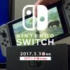 Nintendo Switchが3月3日より発売開始!スペックチェック、ローンチタイトル、予約開始日時、発売先をまとめてチェック。