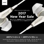BOSE、QC20、QC25やSoundLinkが最大50%OFFになる「2017 New Year Sale」を1月10日まで実施中!