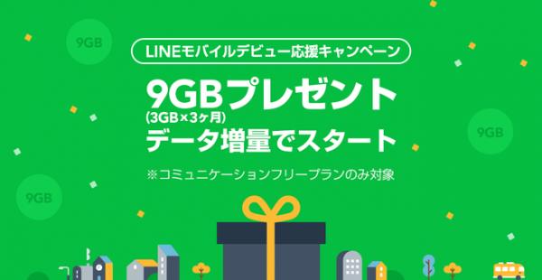 line-mobile-3gb-campaign