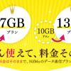 NifMo、月額料金そのままで容量がアップ!2月より開始!MR05LNで使うか迷う。