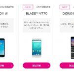 UQモバイル、2017春モデルとしてDIGNO Phone、DIGNO W、Blade V770を発表!スペック、価格、発売日情報まとめ!