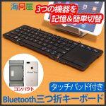 上海問屋、タッチパッド付きの3つ折りBluetoothキーボードを発売!