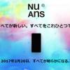 トリニティ、NuAnsNEO 2を発売?次期モデルを2月20日発表予定!