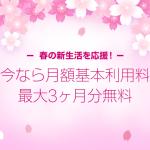 LINEモバイル、6月・7月の月額利用料が無料となるキャンペーン実施中!【3/31まで】!