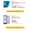 NifMo、音声通話プラン契約でPriori3 LTEやZenFoneGoを380円からで発売!