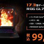 安いゲーミングPC登場!ASUSがROG STRIX GL753VDを99800円で発売!