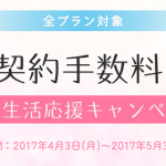 DMM mobileha新生活応援キャンペーンとして、新規契約手数料が0円