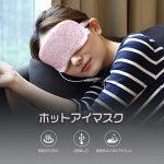 USBホットアイマスクをレビュー!眼精疲労に効くかも!