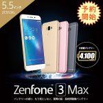 5.5インチ版ZenFone 3 Max(ZC553KL)が発売!ZC520TLと比較【発売日/価格/MVNO情報】