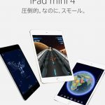 iPad miniシリーズ廃止?mini proに若干の期待をしていたが…。