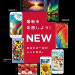 docomo、Xperia XZ premium含む新製品8機種を発表!docomo withで月額-1500円。