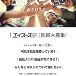 ASUS、エイスース部(略称A部)を発足!Zenfanから衣替え!ASUSを応援したい人は申し込もう!