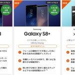 Xperia XZs、Galaxy S8がauより発売開始予定!