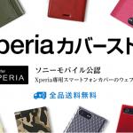 Xperiaカバーストア、2017年3月からOPEN。SONYモバイル公認のストアでバリエーション多し。