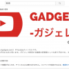 YouTubeのセカンドチャネルを追加/作成する方法【2つ目/複数作成】