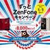 ASUS、「ずっとZenFoneキャンペーン」実施中!ZenFone旧機種持ち向けセール