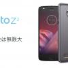 Moto Z2 Playが日本国内で発売開始【スペック/価格/発売日】