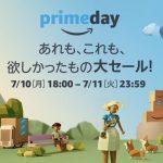 Amazon Prime Dayが2017年7月10日より開催!