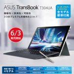 背面スタンド付きのSurface Pro風PC「ASUS TransBook T304UA」発売開始!【スペック・価格】