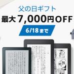 Kindleが最大7000円OFF!【父の日セール】