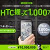 HTC Japan、HTC U11の「エッジ・センス」使い方ネタを募集中!#HTC握って1000万円