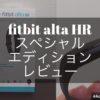 fitbit alta HRをレビュー!ガンメタル格好良し、1週間持つ驚異のバッテリー!