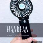 小型持ち運び可能なHandFanの手持ち扇風機をレビュー!