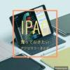 iPad(Pro10.5/12.9/9.7/mini)買った方が良いケース、カバー、フィルム、アクセサリー/買わない方がいいもの。
