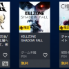 PlayStaiton Plus 2017年7月フリープレイが配信中!GRAVITY DAZE、KILLZONE SHADOW FALLなど。