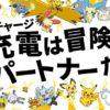 Anker、ポケモンとコラボしたiPhone用ケースやモバイルバッテリー、スピーカーを発売!