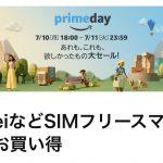Amazonプライムデーにて、Huawei、モトローラ、BLUのSIMフリースマートフォンがセール中!【7/11まで】