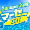 PlayStation Store サマーセール2017、8/2まで開催中!対象ゲームや追加コンテンツが安く手に入る!