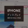 iPhoneで画面の消灯をしないようにする方法!